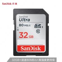 闪迪SDC10 32G  读速80MB/s