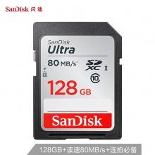 闪迪SDC10 128G  读速80MB/s