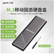 睿志系列 M.2 NGFF SSD 固态硬盘盒