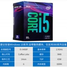 英特尔cpu I5 9400F  中文原封 三年质保