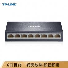 TP-LINK交换机 TL-SF1008D 8口百兆交换机