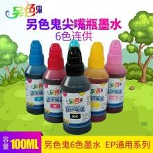 另色鬼墨水 通用六色 连供墨水适用爱普生喷墨打印机 浅青