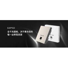锐捷RG-EAP102面板AP白色