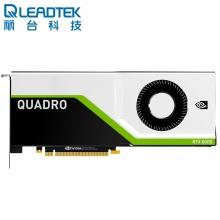丽台(LEADTEK)NVIDIA RTX6000 24GB GDDR6显存/Turing架构/实时光线追踪渲染/GPU图形显卡