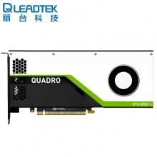 丽台(LEADTEK)NVIDIA Quadro RTX4000 8GB GDDR6显存 Turing架构/实时光线追踪渲染/GPU图形显卡