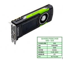 丽台Quadro P6000 24GB 3D建模渲染 视频剪辑后期 专业图形显卡