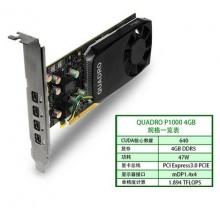 丽台Quadro P1000 4GB 专业图形3D建模渲染美工设计绘图剪辑显卡