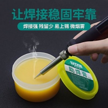 助焊膏焊油手机维修锡丝焊接焊锡工业辅料松香免洗助焊剂
