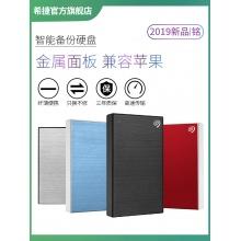 希捷 睿铭系列 2.5寸 4T USB 3.0 移动硬盘 兼容苹果系统
