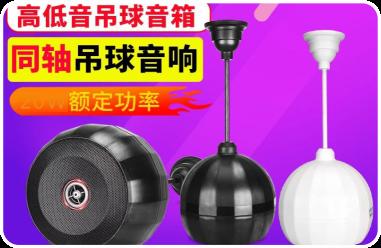贝卡 KD-901  20W吊球音响/背景音乐/饭店/超市