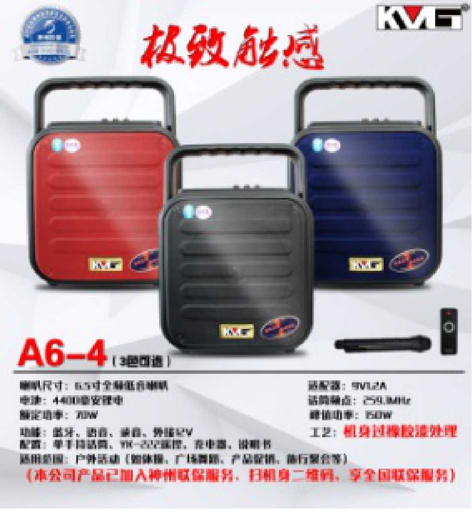红日A6-4手提小音箱/微信支付宝收款音箱