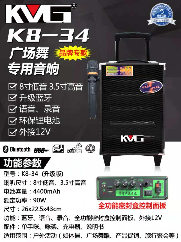 红日 K8-34【蓝牙版】 单话筒 8寸移动拉杆音响户外唱歌k歌广场舞音箱无线蓝牙带麦克风