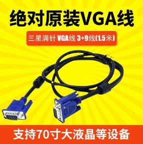 三星原装VGA线 高清原装3+9VGA线工程线 电脑显示器投影仪连接线