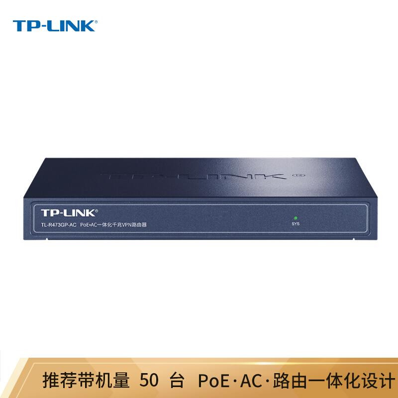 TP-LINK TL-R473G 企业级千兆有线路由器