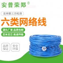 安普荣郑 超六类网线0.55芯全铜非屏蔽双绞线网线cat6类千兆网络线300米蓝色