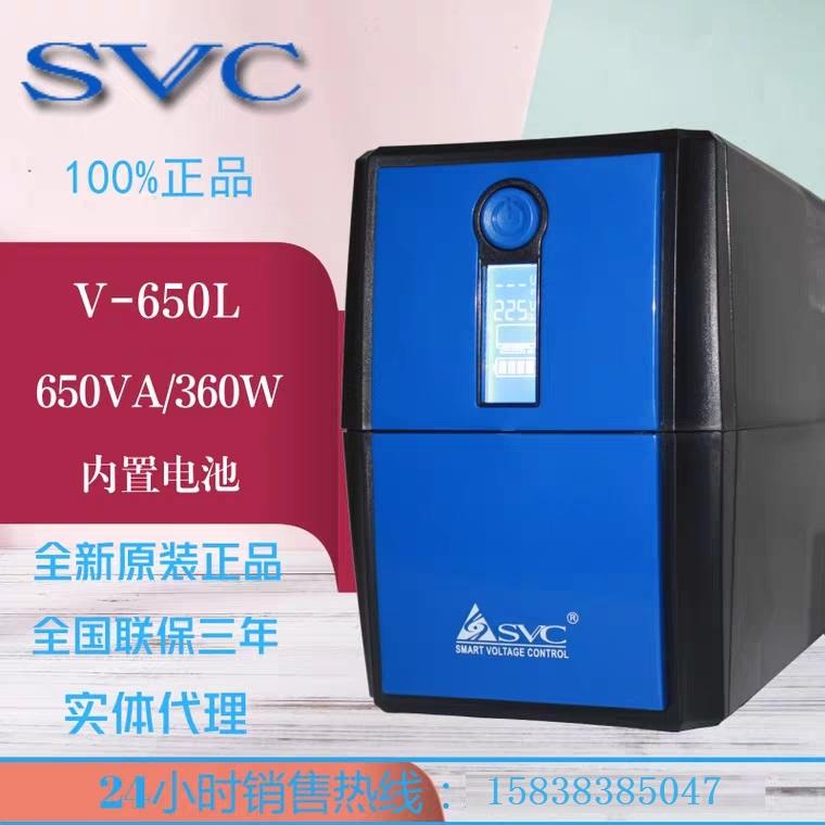 SVC V-650 360W 超级稳压王UPS不间断电源 电脑备用电源15分钟 电讯更优惠