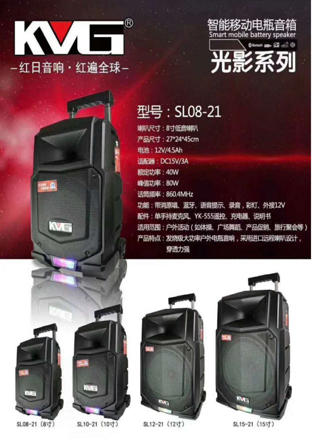 红日拉杆音响 型号:SL10-21