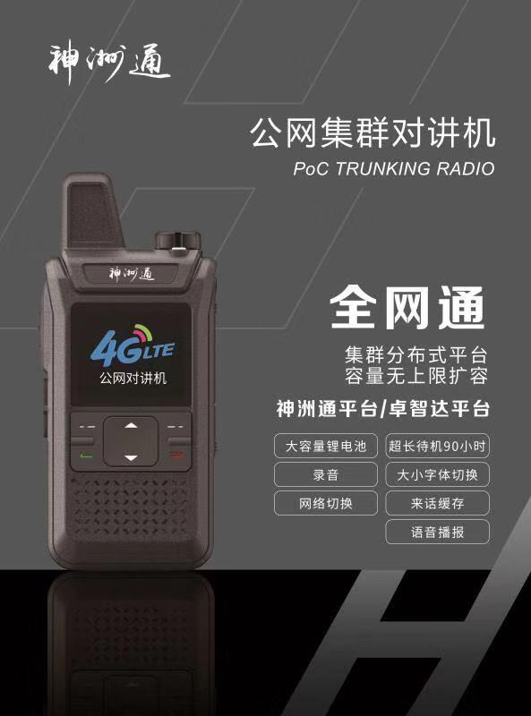 神洲通对讲机 S-100 4G全国对讲机5200毫安聚合物电池待机4天 不限距离 工地酒店宾馆