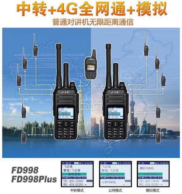 飞达信对讲机 FD-998插卡模拟双模对讲机4G全网通对讲机3500毫安待机5天 不限距离 电力消防林业山地