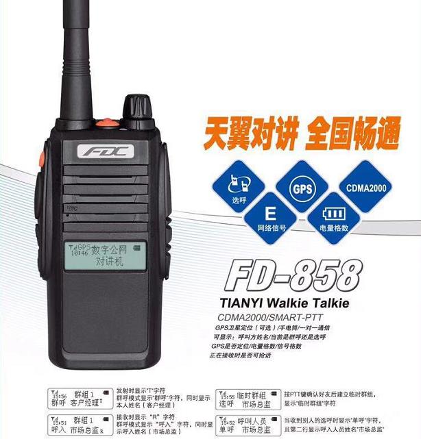 飞达信对讲机 FD-858插卡 3G全国对讲机 5800毫安待机3天 不限距离 车队罐车物流车队公交车队