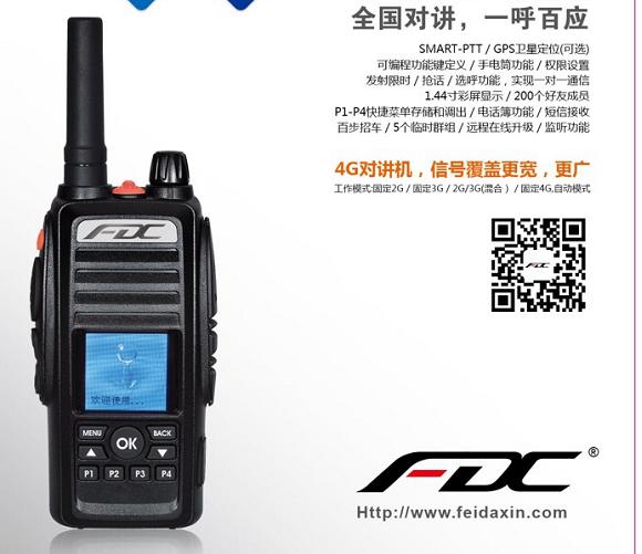 飞达信FD-988 4G插卡全国对讲机 5800毫安待机3天 不限距离 车队罐车物流车队公交车队