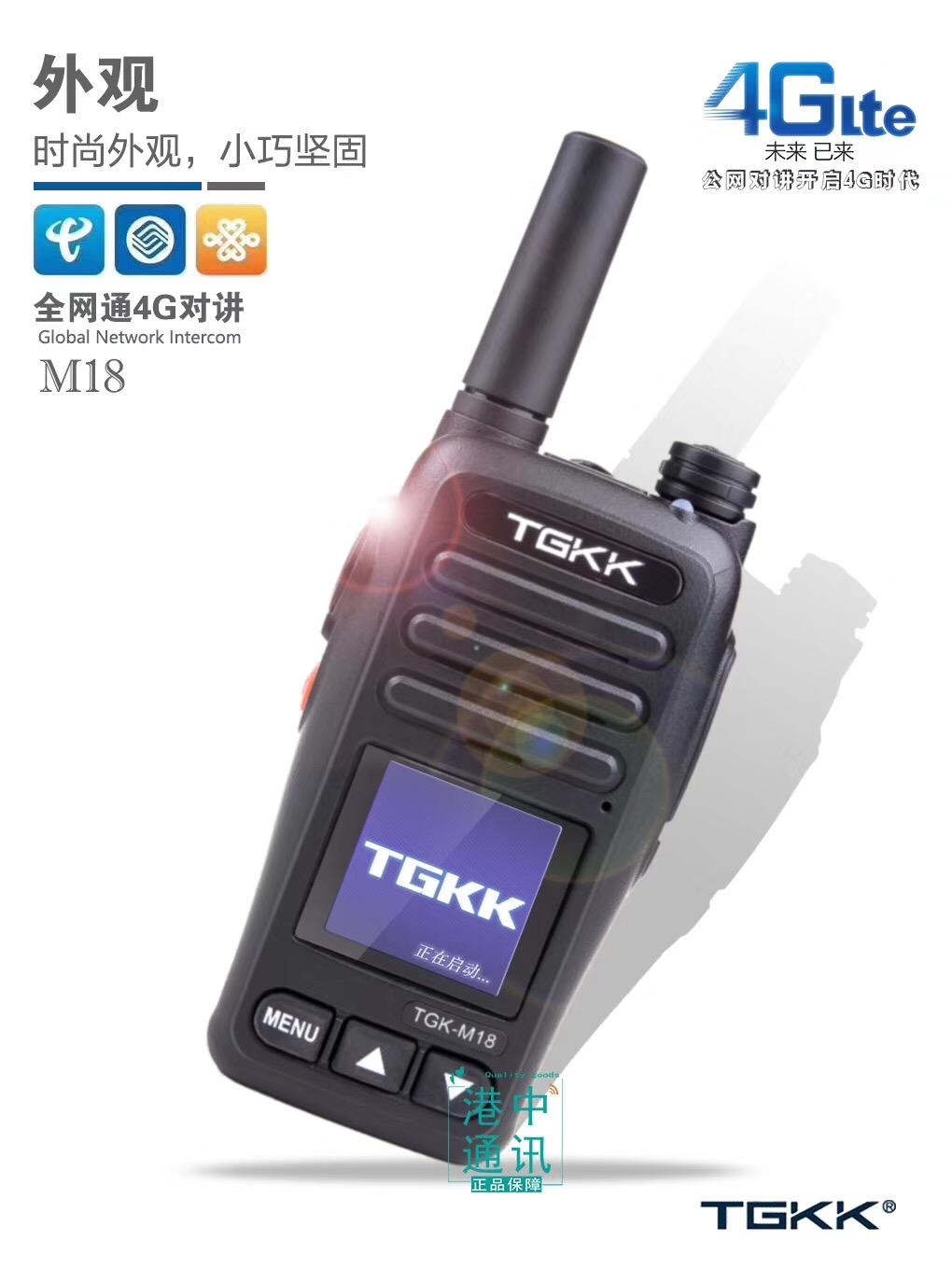特锐特对讲机 TGKK-M18 4G插卡全国对讲机5800毫安待机3天 不限距离 车队罐车物流车队公交车队