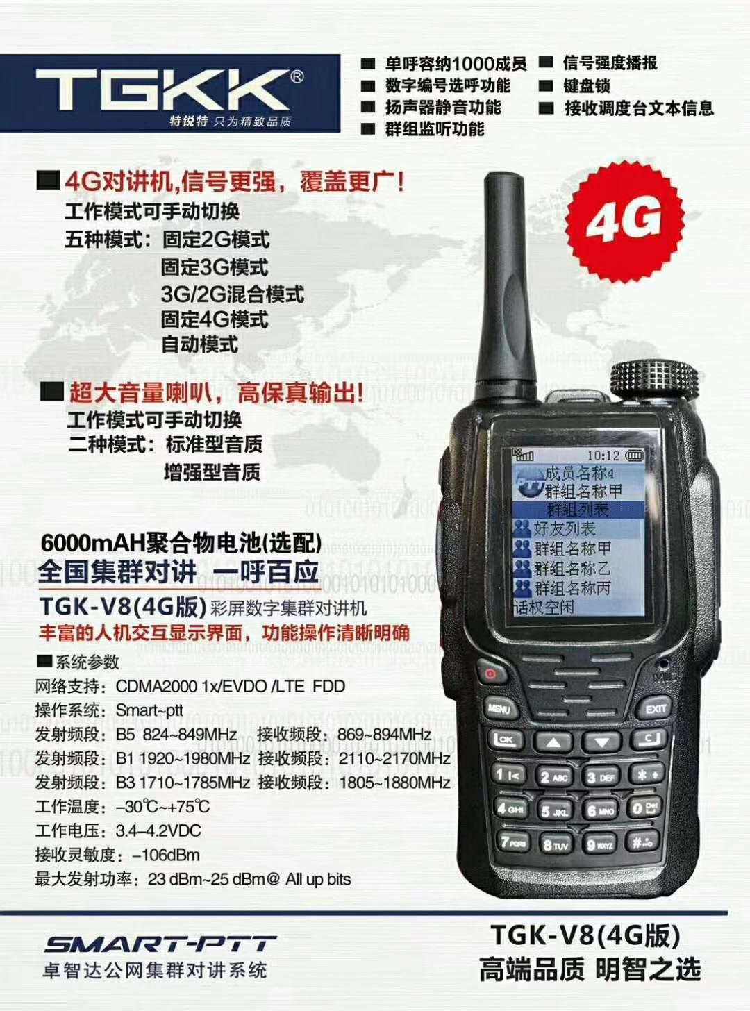 特锐特对讲机 TGKK-V8 3G插卡全国对讲机4600毫安待机3天 不限距离车队罐车物流车队公交车队