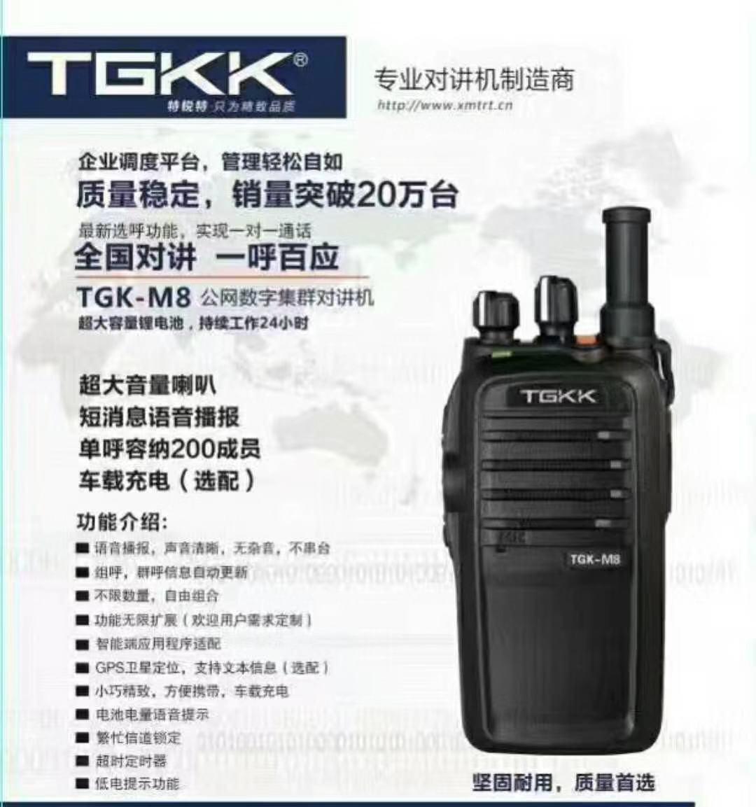 特锐特对讲机 TGKK-M8 3G插卡全国对讲机4500毫安待机3天