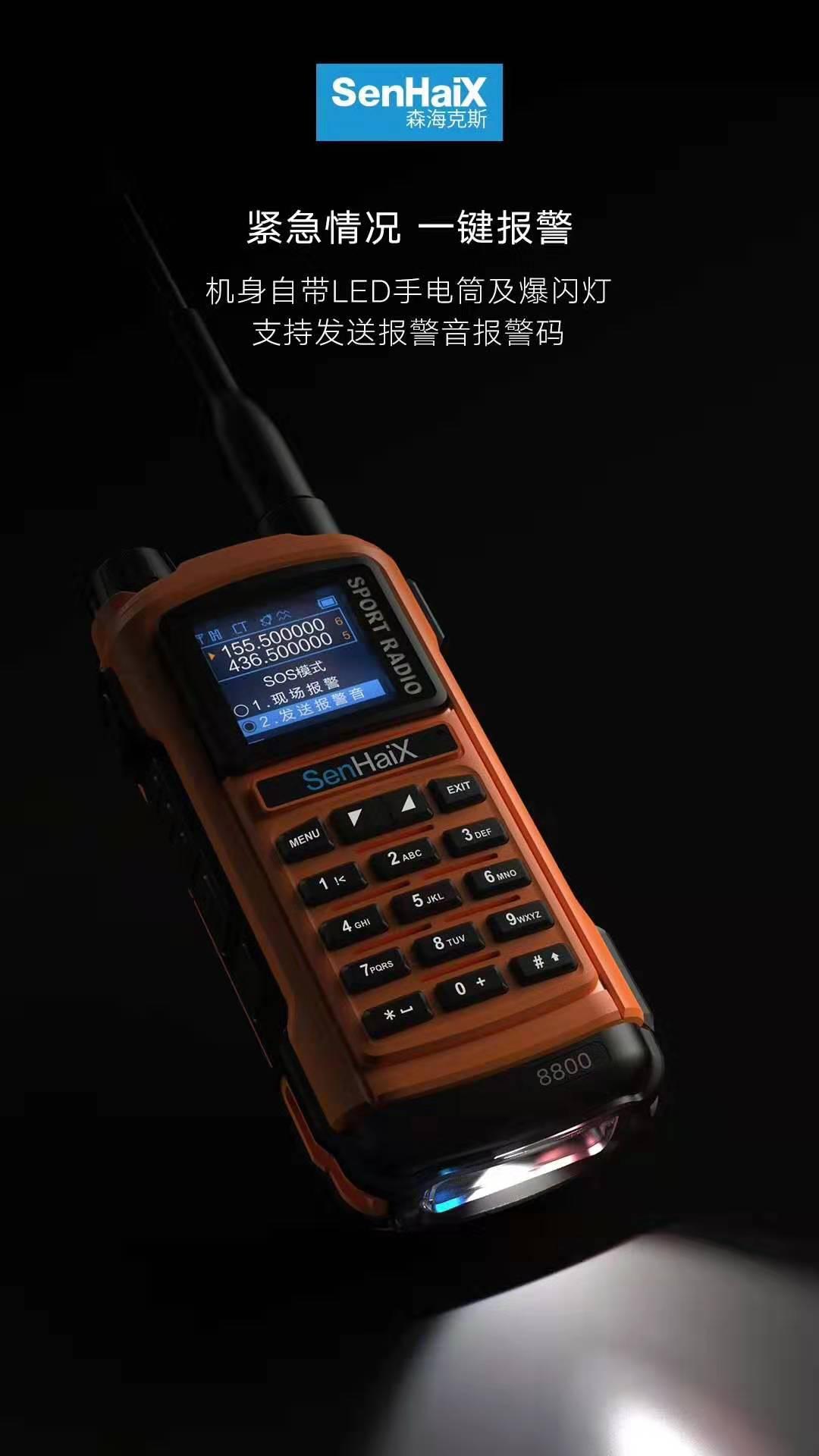 森海克斯对讲机模拟对讲机 8800 待机5天 距离8公里 户外旅游