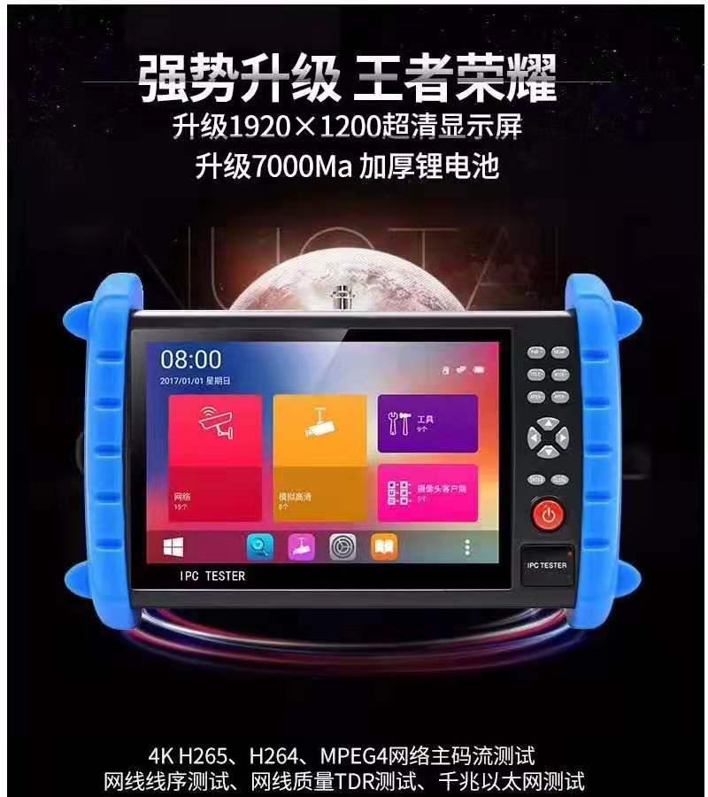 仪安工程宝/视频监控测试仪:IPCX   7寸网络模拟工程宝