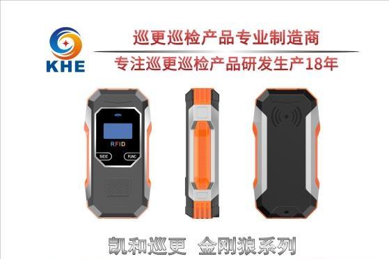 凯和电子巡更   金刚锒X6   带屏幕带手电磁吸接口