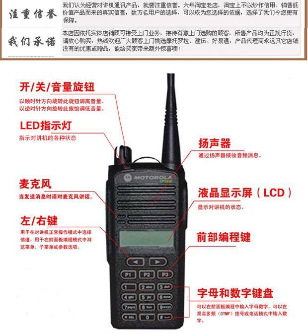 摩托罗拉对讲机C2660 数字对讲机 距离10公里高端酒店物业部队消防武警法院等