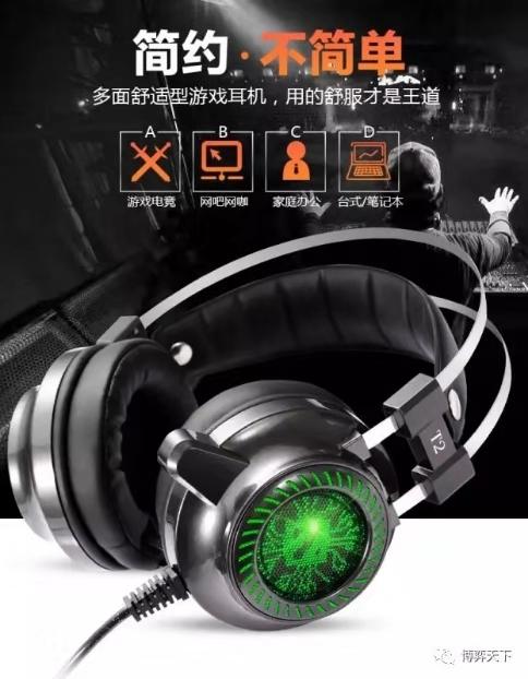 调音师T2 游戏耳机精致细节出色体验
