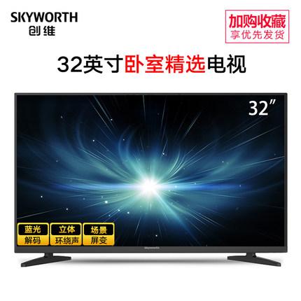 Skyworth/创维 32X3 32英寸液晶电视高清平板创维电视机
