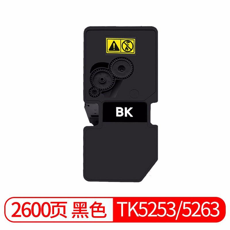 浩瀚  国产京瓷TK5253粉盒 黑色 适用京瓷M5521/M5521CDN/M5521CDW
