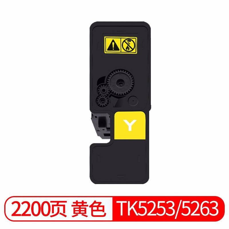 浩瀚 国产京瓷TK5253粉盒 黄色 适用京瓷M5521/M5521CDN/M5521CDW