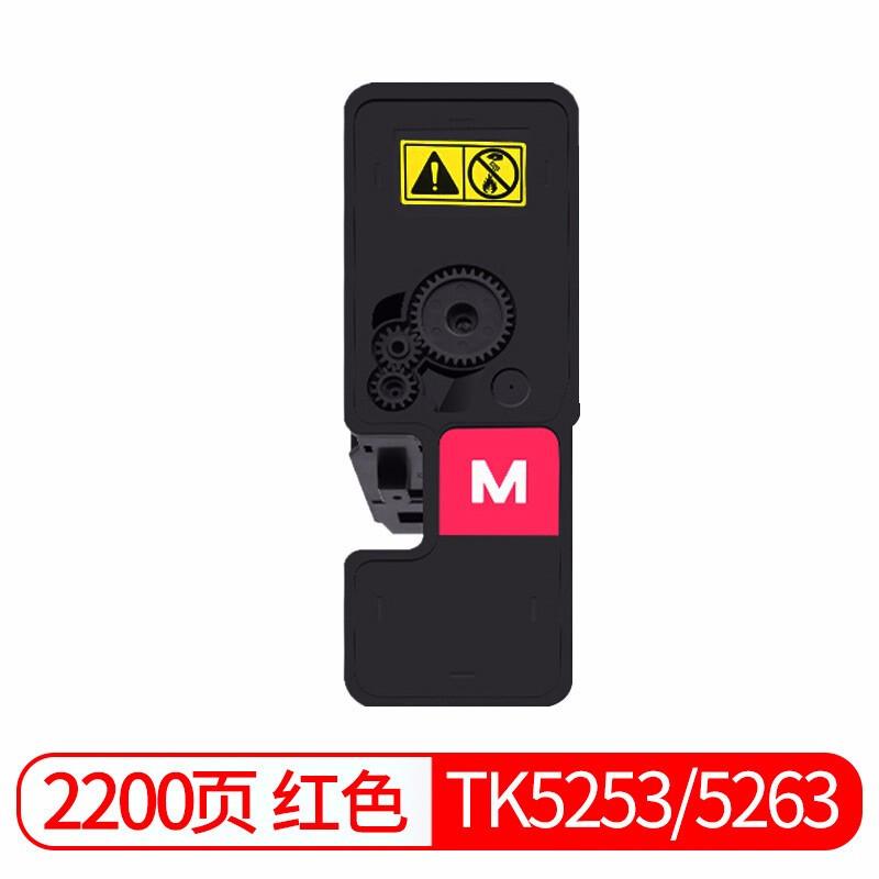 浩瀚 国产京瓷TK5253粉盒 品红色 适用京瓷M5521/M5521CDN/M5521CDW