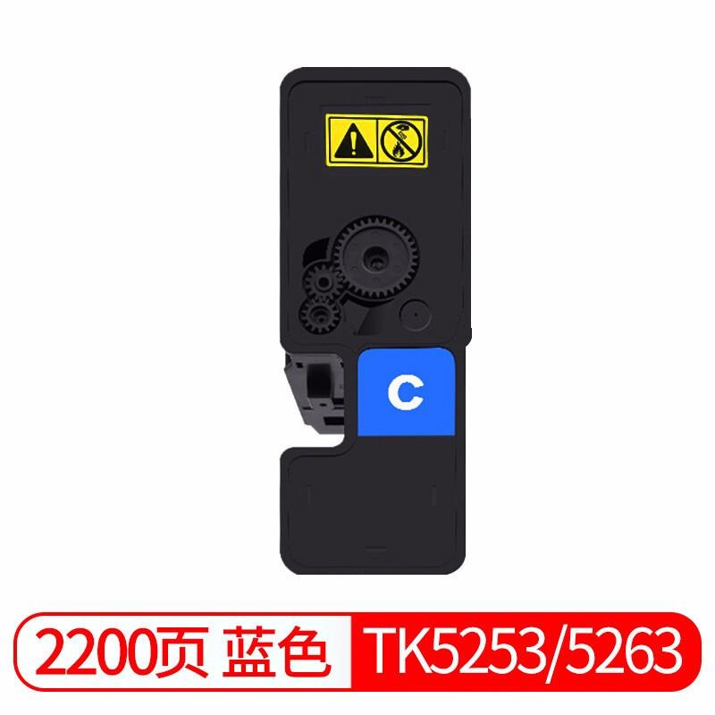 浩瀚 国产京瓷TK5253粉盒 青色/蓝色 适用京瓷M5521/M5521CDN/M5521CDW