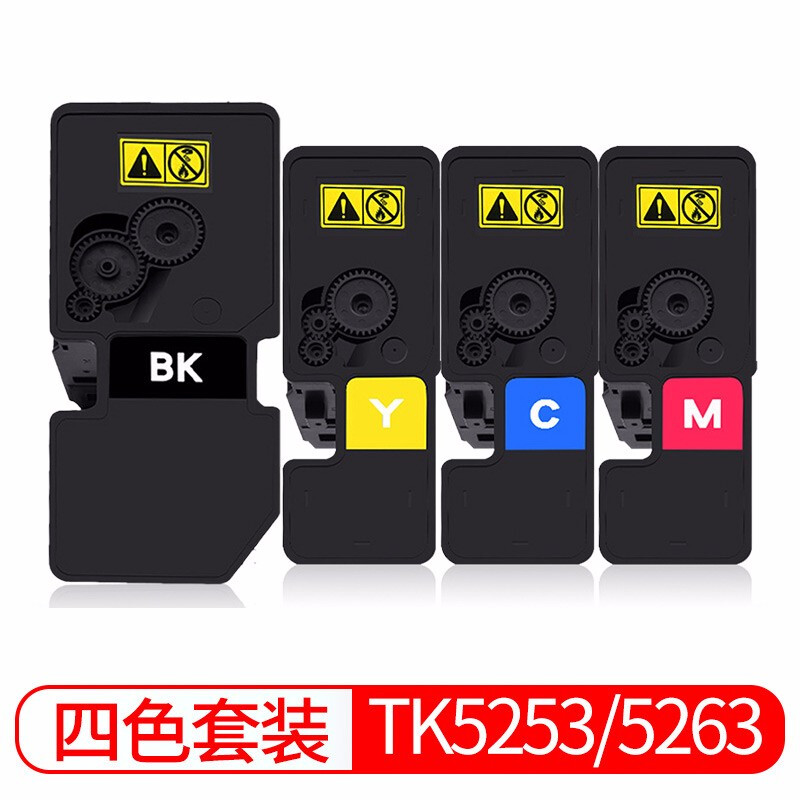 浩瀚 国产京瓷TK5253粉盒 四色套装 适用京瓷M5521/M5521CDN/M5521CDW