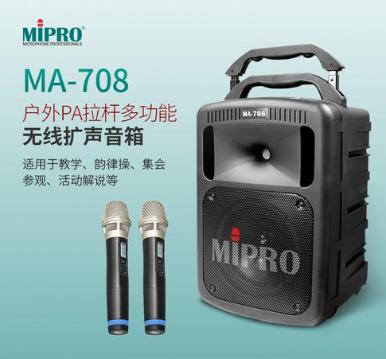 咪宝MA-708 8寸户外PA拉杆多功能无线音箱(配手持麦)