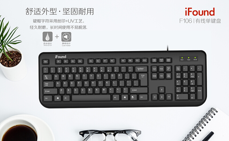 方正F106键盘