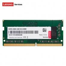 联想(Lenovo) DDR4 2666 4GB 笔记本内存条