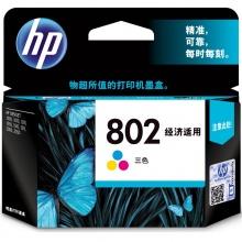 惠普 802s彩色墨盒 原装