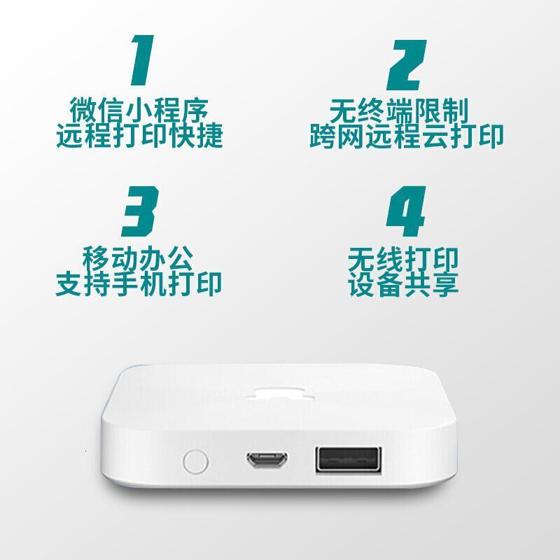 MG2580S/IP2780/MP288升级无线打印机 小白学习盒子无线微信手机连接佳能喷墨激光打印机 支持佳能打印机